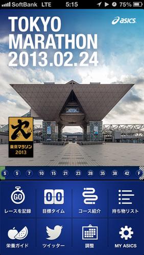 20130223_app_tokyo_1.jpg