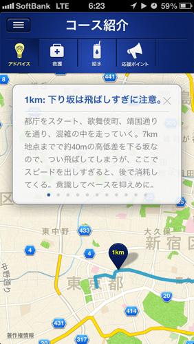 20130223_app_tokyo_4.jpg