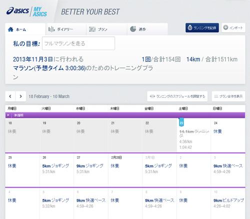 20130223_app_tokyo_5.jpg