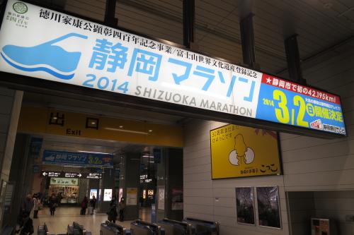 20140301_shizuokapre_01.JPG