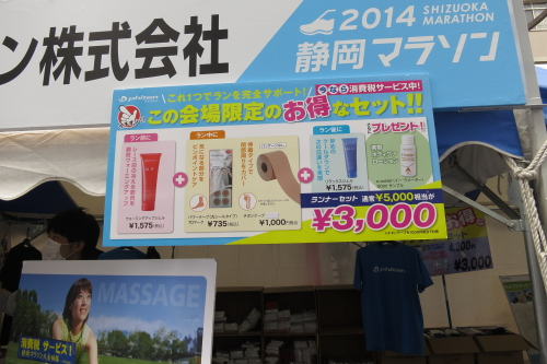 20140301_shizuokapre_10.JPG