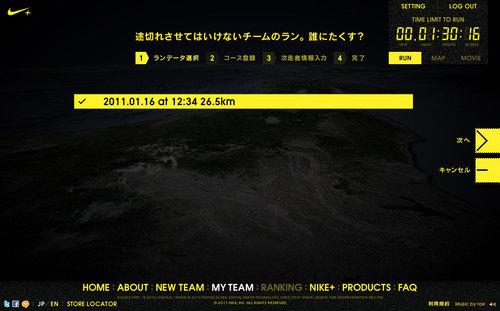 20110118_nikerun_02.jpg