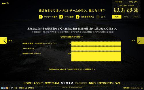 20110118_nikerun_04.jpg