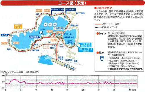 2009_kawaguchiko_map.jpg