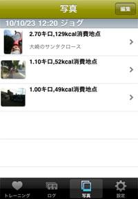 20101023_yamanote_jogboy_4.jpg