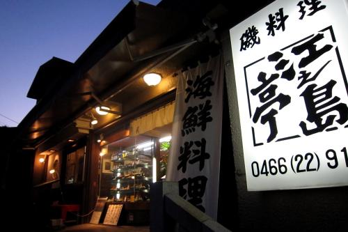 20101103_shonan_07.JPG