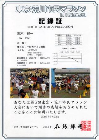 20101109_kiroku_arakawa.jpg