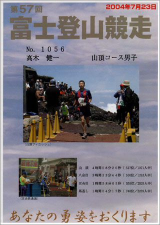 20101109_kiroku_fuji.jpg