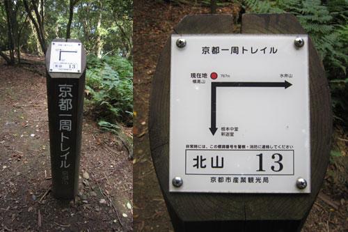 2010_kyoto1shu_02.jpg