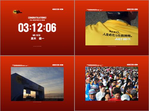 20110123_shonan_ss.jpg