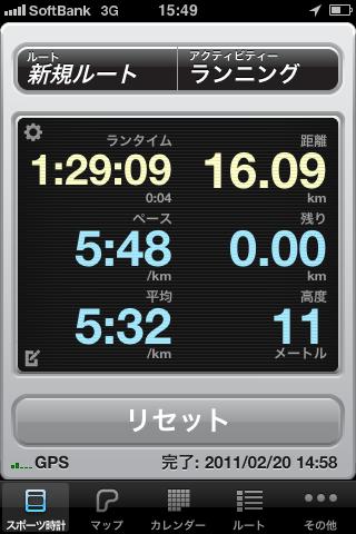 20110220_runmeter_1.PNG