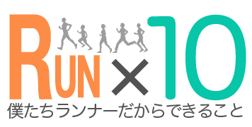 20110319_runx10.jpg