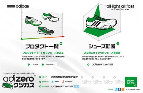 201103_kutsukasu_web.jpg