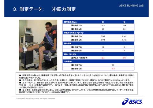 20110506_asicslabo_1.jpg