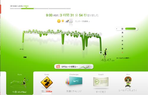 20111120_nike_web_01.jpg