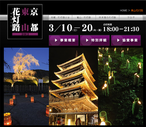 20120307_b4kyoto_04.jpg