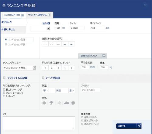 20120415_myasics_web03.jpg