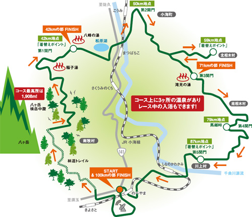 20120520_nobeyama_map.jpg