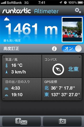 20120628_altimeter_01.jpg