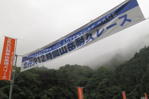20120708_kitatan_09.JPG