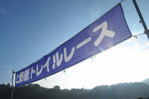 20120909_uenohara_03.JPG