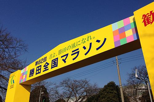 20140126_katsuta_01.jpg